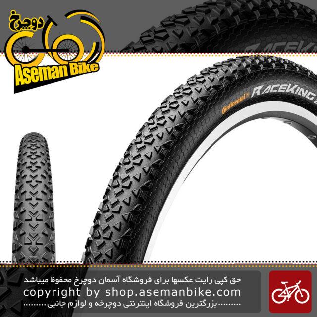 لاستيك تایر دوچرخه كنتيننتال مدل ریس کینگ سایز 26 Continental Tire Race King 2.2