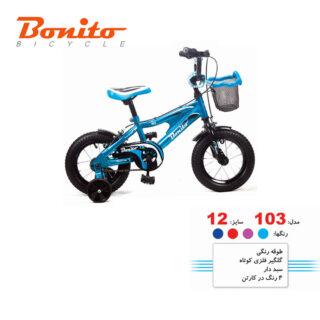 دوچرخه بچه گانه بونیتو BONITO-مدل 103-سایز 12