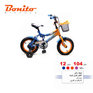 دوچرخه بچه گانه بونیتو BONITO-مدل 104-سایز 12