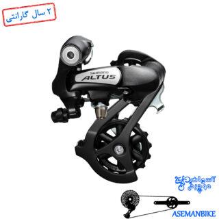 شانژمان دوچرخه کوهستان شیمانو مدل التوس 8-7 سرعته Shimano Altus RD-M310