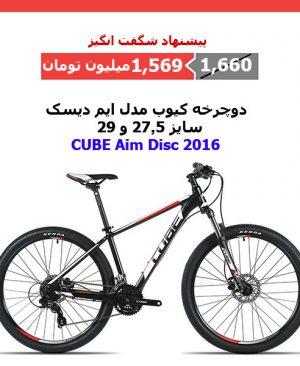 نمایندگی دوچرخه کوهستان کیوب مدل ایم دیسک سایز 29 Cube Aim Disc 29 2016