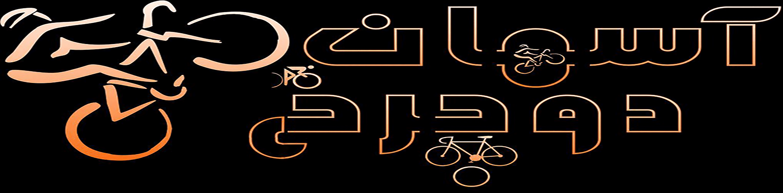 آسمان دوچرخ