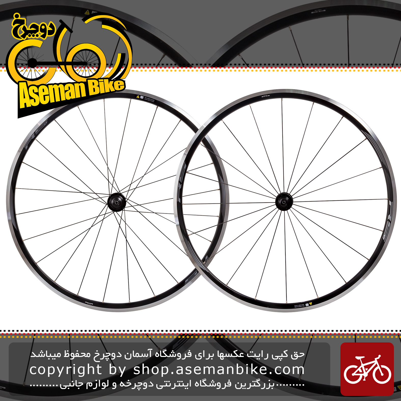 طوقه کامل دوچرخه شیمانو وی اچ 010 SHIMANO Wheelset WH-RS010-CL-Front & Rear Acceleration concept cincher wheel