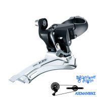طبق عوض کن دوچرخه شیمانو 105 Shimano 105 FD-5700-L