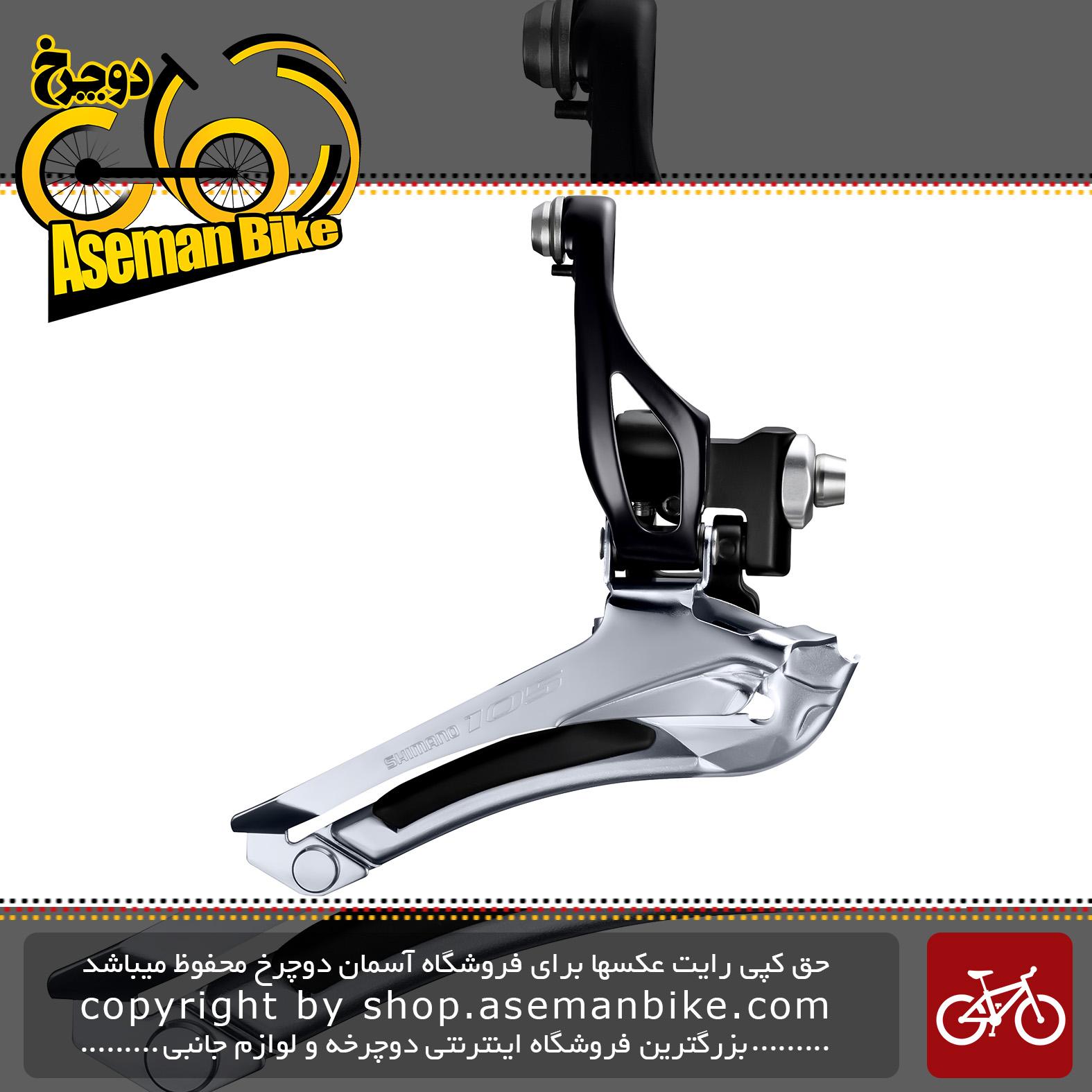 طبق عوض کن دوچرخه شیمانو 105 Shimano 105 FD-5800 Front Derailleur (2x11-speed) Brazed-On