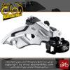 طبق عوض کن دوچرخه شیمانو التوس Shimano ALTUS FD-M370-3 TOP SWING Front Derailleur (3x9-speed)