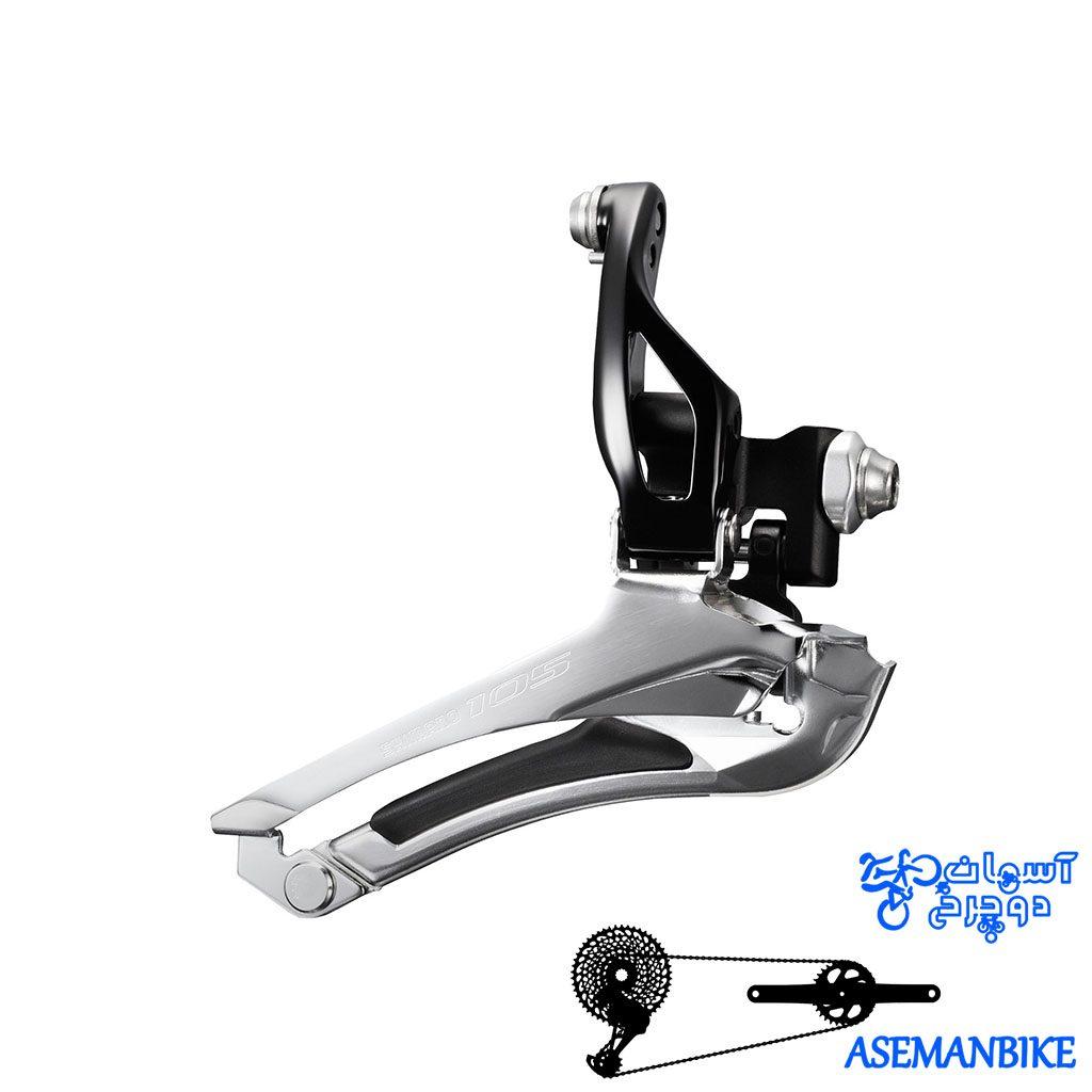 طبق عوض کن دوچرخه شیمانو 105 Shimano FD-5800-L 105