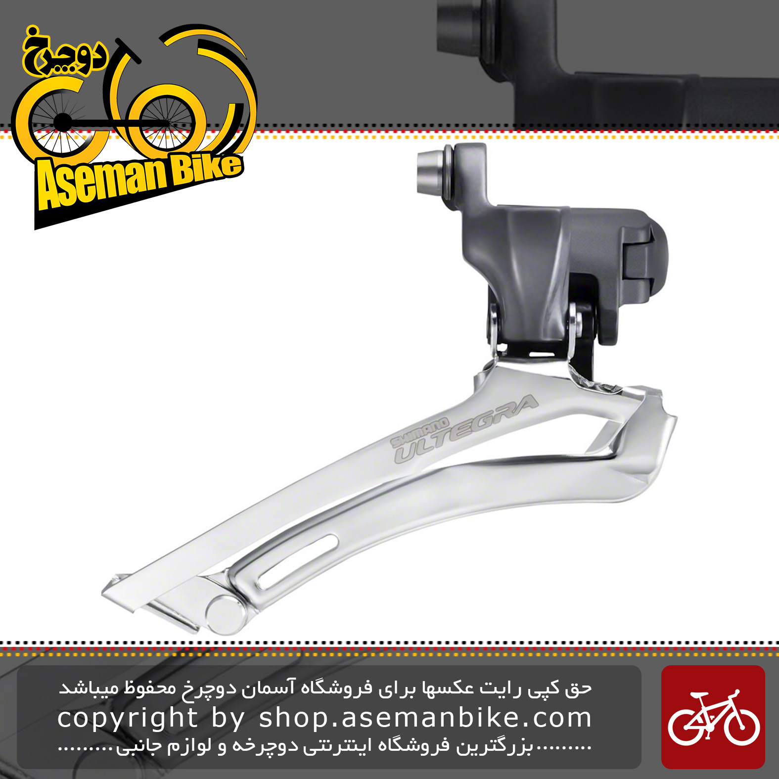 طبق عوض کن دوچرخه شیمانو التگرا 6700 Shimano Ultegra FD-6700-A Front Derailleur (2x10-speed)