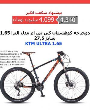 دوچرخه کوهستان کی تی ام مدل الترا 1.65 سایز 27.5 KTM ULTRA 1.65