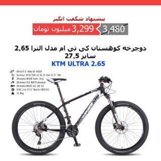 دوچرخه کوهستان کی تی ام مدل الترا 2.65 سایز 27.5 KTM ULTRA 2.65
