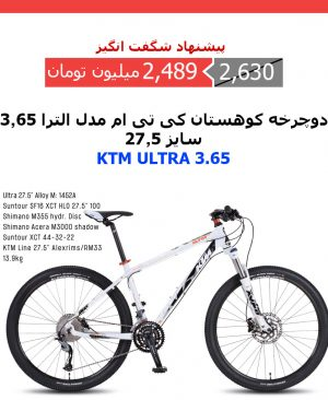 دوچرخه کی تی ام مدل الترا 3.65 سایز 27.5 KTM ULTRA 3.65