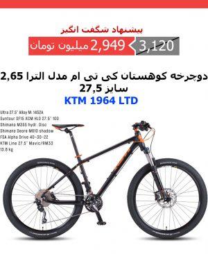 دوچرخه کوهستان کی تی ام مدل الترا سایز 27.5 KTM ULTRA 1964 LTD