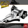 طبق عوض کن دوچرخه شیمانو مدل اس ال ایکس Shimano SLX FD-M7025-11-L Conventional Front Derailleur (2x11-speed)
