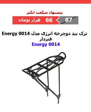ترک بند دوچرخه انرژی مدل Energy 0014