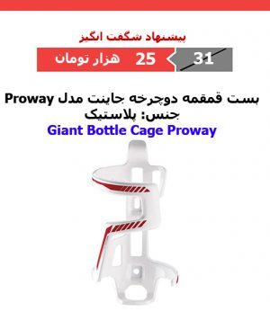 بست قمقمه دوچرخه جاینت مدل Giant Bottle Cage Proway