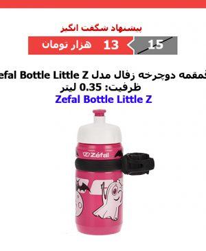 قمقمه دوچرخه زفال مدل Zefal Bottle Little Z
