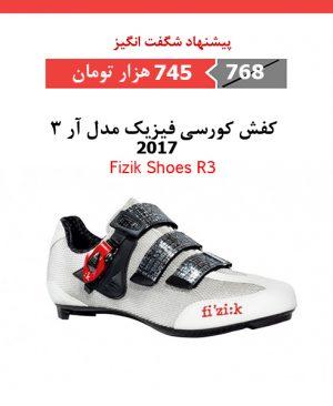 کفش کورسی فیزیک مدل Fizik Shoes R3