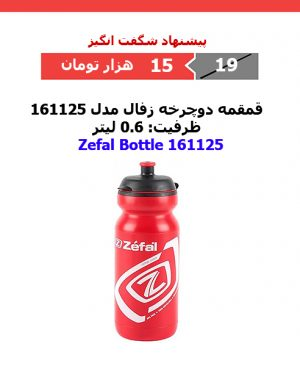 قمقمه دوچرخه زفال مدل Zefal Bottle 161125