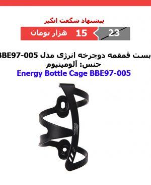 بست قمقمه دوچرخه انرژی مدل Energy Bottle Cage BBE97-005