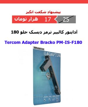 آداپتور کالیپر ترمز دیسک جلو 180 Tercom Adapter Bracko PM-PM-F180