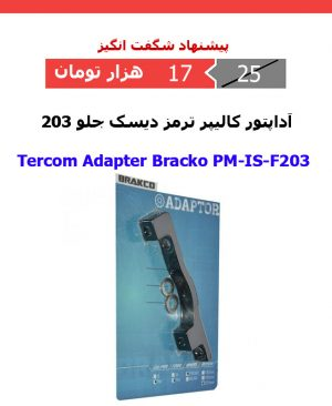 آداپتور کالیپر ترمز دیسک جلو 203 Tercom Adapter Bracko PM-PM-F203