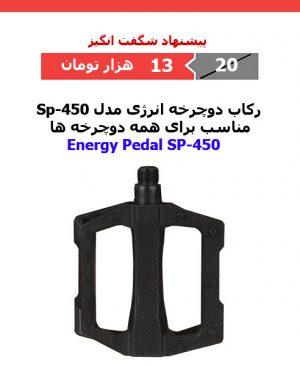 رکاب دوچرخه انرژی مدل اس پی 450 Energy Pedal SP-450