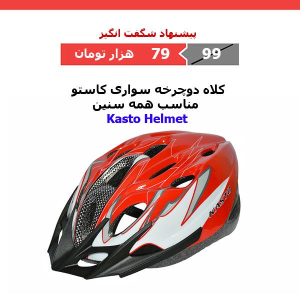 کلاه دوچرخه سواری کاستو کوهستان Kasto Helmet