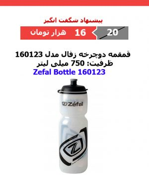 قمقمه دوچرخه زفال مدل Zefal Bottle 160123