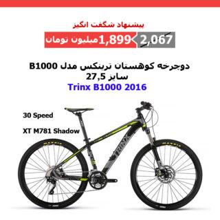 دوچرخه کوهستان ترینکس مدل B1000 سایز 27.5 Trinx B1000 2016