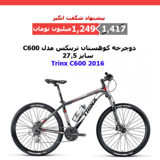 دوچرخه کوهستان ترینکس مدل C600 سایز 27.5 2016 Trinx C600