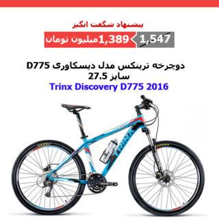 دوچرخه کوهستان ترینکس مدل دیسکاوری D775 سایز 27.5 2016 Trinx Discovery D775