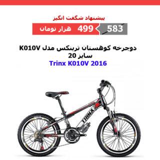 دوچرخه کوهستان ترینکس مدل K010V سایز 20 2016 Trinx K010V