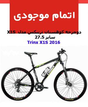 دوچرخه کوهستان ترینکس مدل X1S سایز 27.5 سال 2016 Trinx X1S