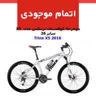 دوچرخه کوهستان ترینکس مدل X5 سایز 26 سال 2016 Trinx X5