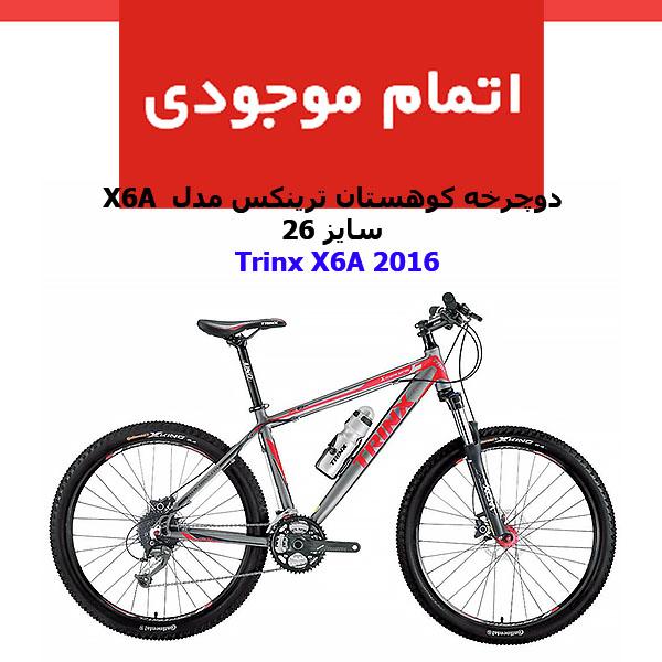 دوچرخه کوهستان ترینکس مدل X6A سایز 26 سال 2016 Trinx X6A
