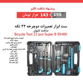 ست ابزار تعمیرات دوچرخه 22 تکه Bicycle Tool 22 pcs Super B 95400