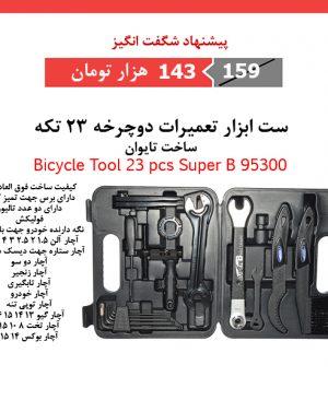 ست ابزار تعمیرات دوچرخه 23 تکه Bicycle Tool 23 pcs Super B 95300