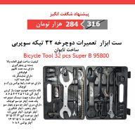 ست ابزار تعمیرات دوچرخه 32 تیکه سوپربی Bicycle Tool 32 pcs Super B 95800