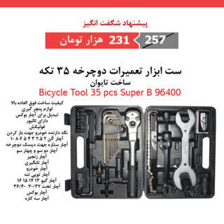 ست ابزار تعمیرات دوچرخه 35 تکه Bicycle Tool 35 pcs Super B 96400