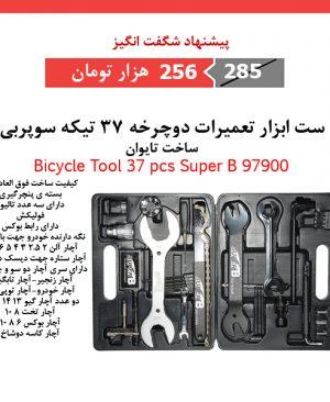 ست ابزار تعمیرات دوچرخه 37 تیکه سوپربی Bicycle Tool 37 pcs Super B 97900