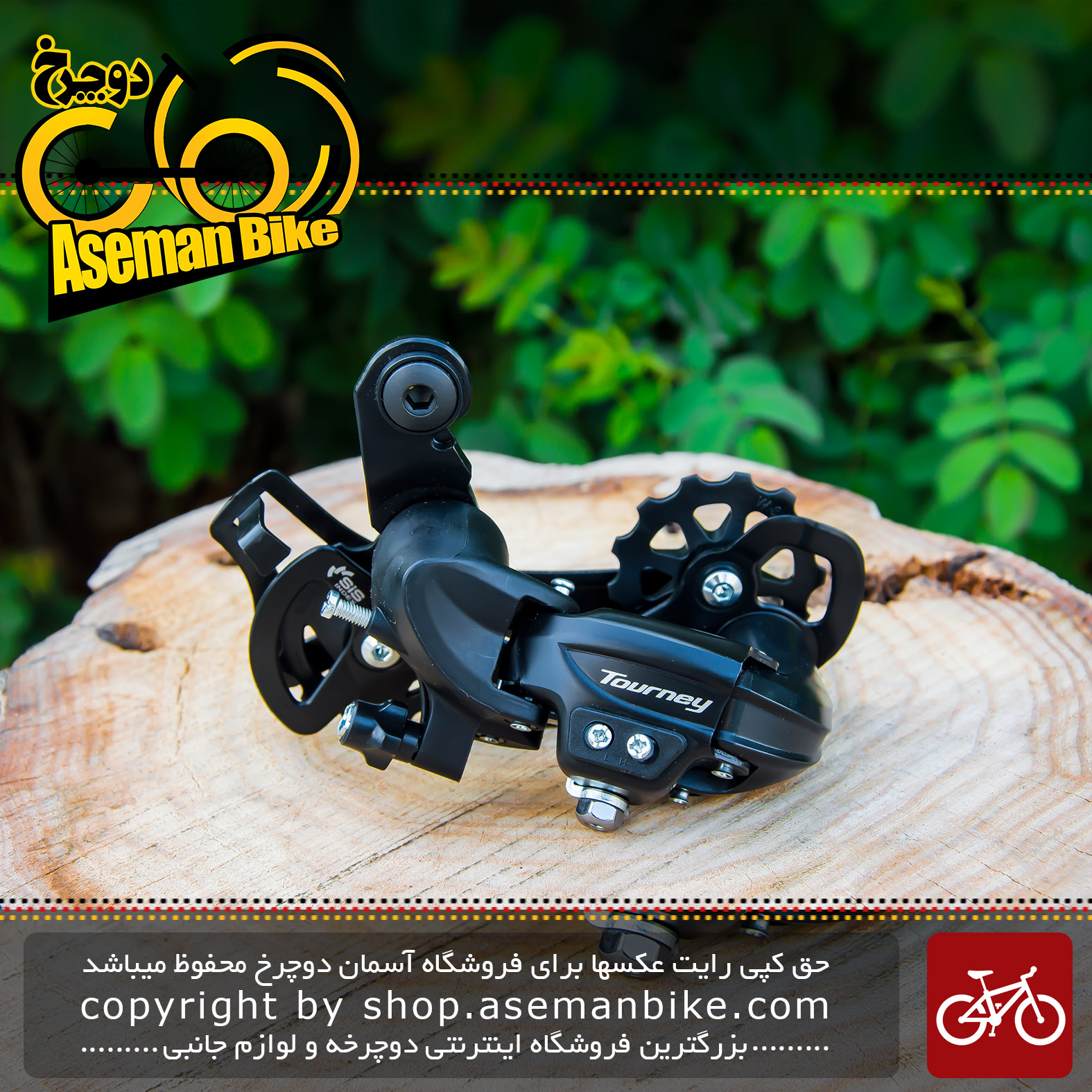 شانژمان دوچرخه کوهستان شیمانو تورنی تی وای 300 Shimano Rear Derailleur Tourney TY-300