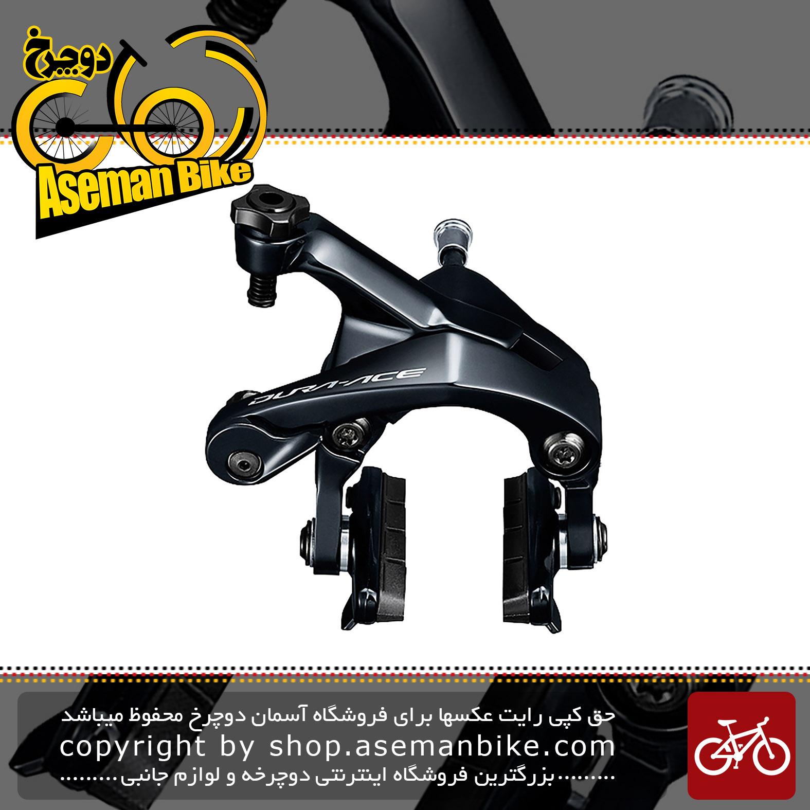 ترمز دوچرخه کورسی شیمانو جلو و عقب دورا ایس بی آر 9100 Shimano Brake Set Dura Ace BR-9100