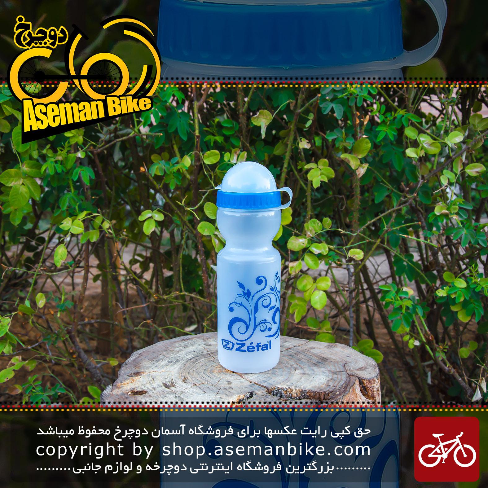 قمقمه دوچرخه زفال آبی 750 سی سی Zefal Bicycle Bottle