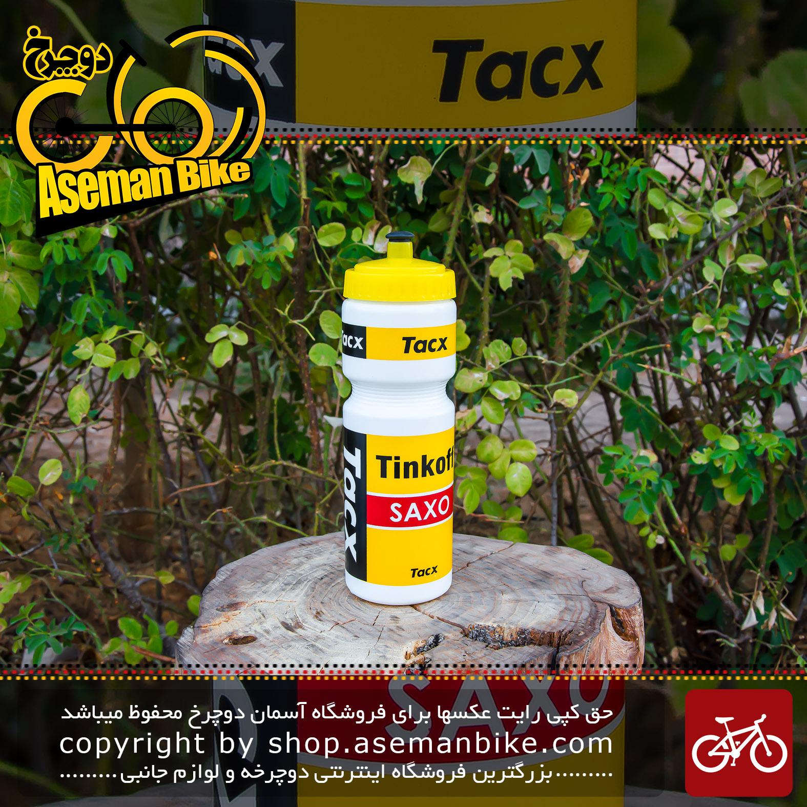قمقمه تیمی دوچرخه تکس مدل ساکسو 750 سی سی Tacx Tinkoff Saxo Team