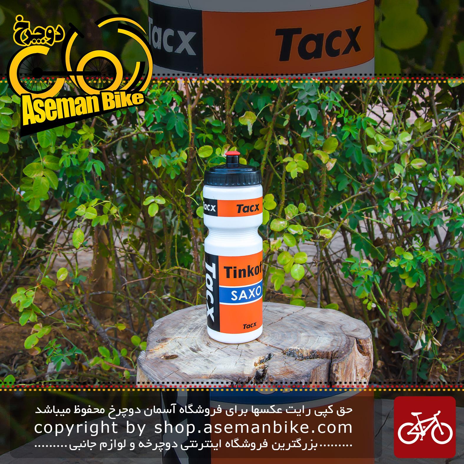 قمقمه تیمی دوچرخه نارنجی تکس مدل ساکسو 750 سی سی Tacx Tinkoff Saxo Team