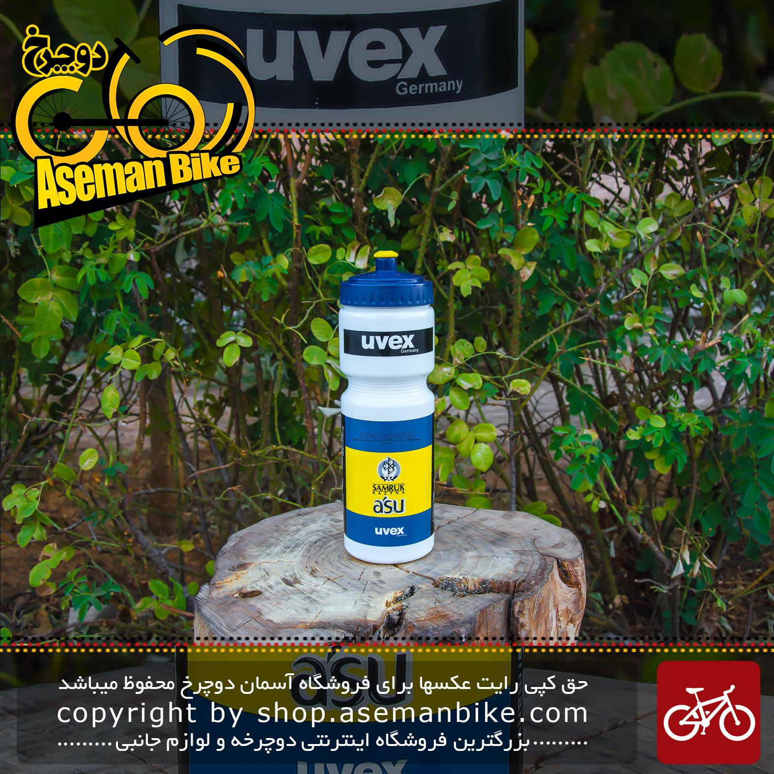 قمقمه تیمی دوچرخه یووکس زرد آبی مدل آتسو 750 سی سی Uvex Astana Asu Team