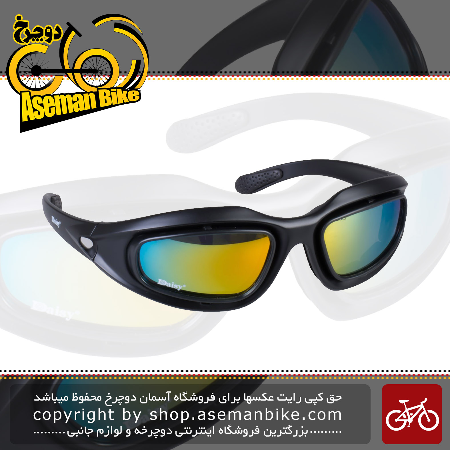 عینک دوچرخه سواری دیسی Daisy Glasses