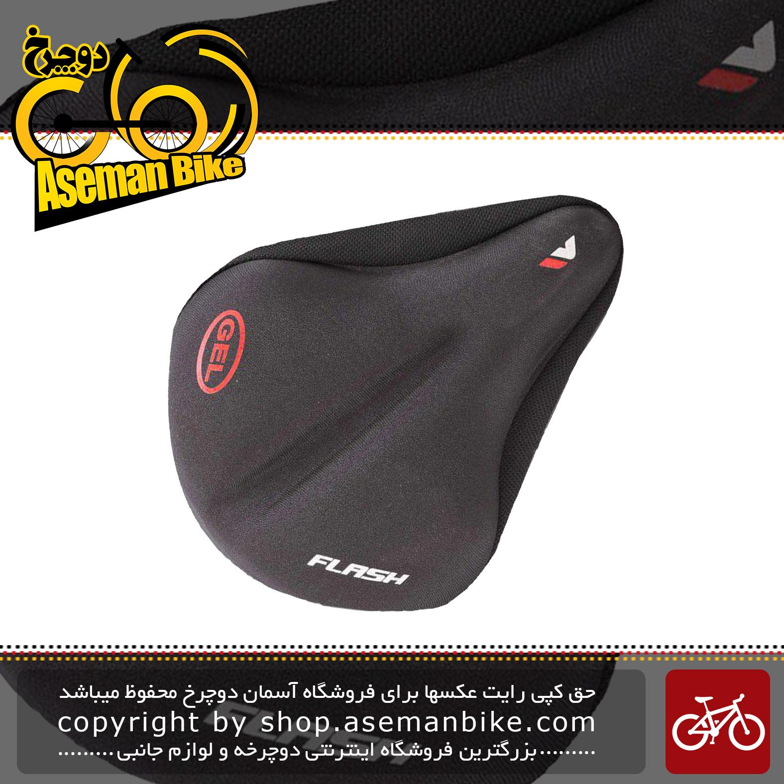 روکش زین دوچرخه فلش مدل 001 Flash Bicycle Saddle