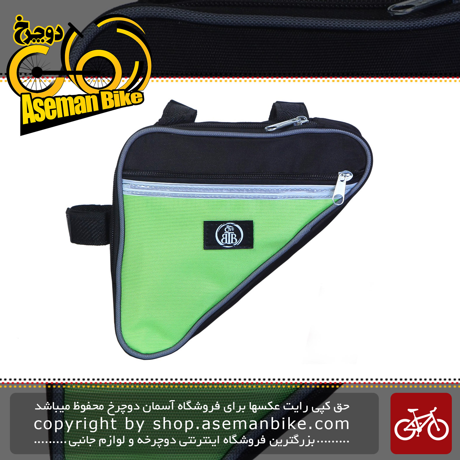 کیف زیر تنه دوچرخه طرح سه گوش مدل Bicycle Bag MG17
