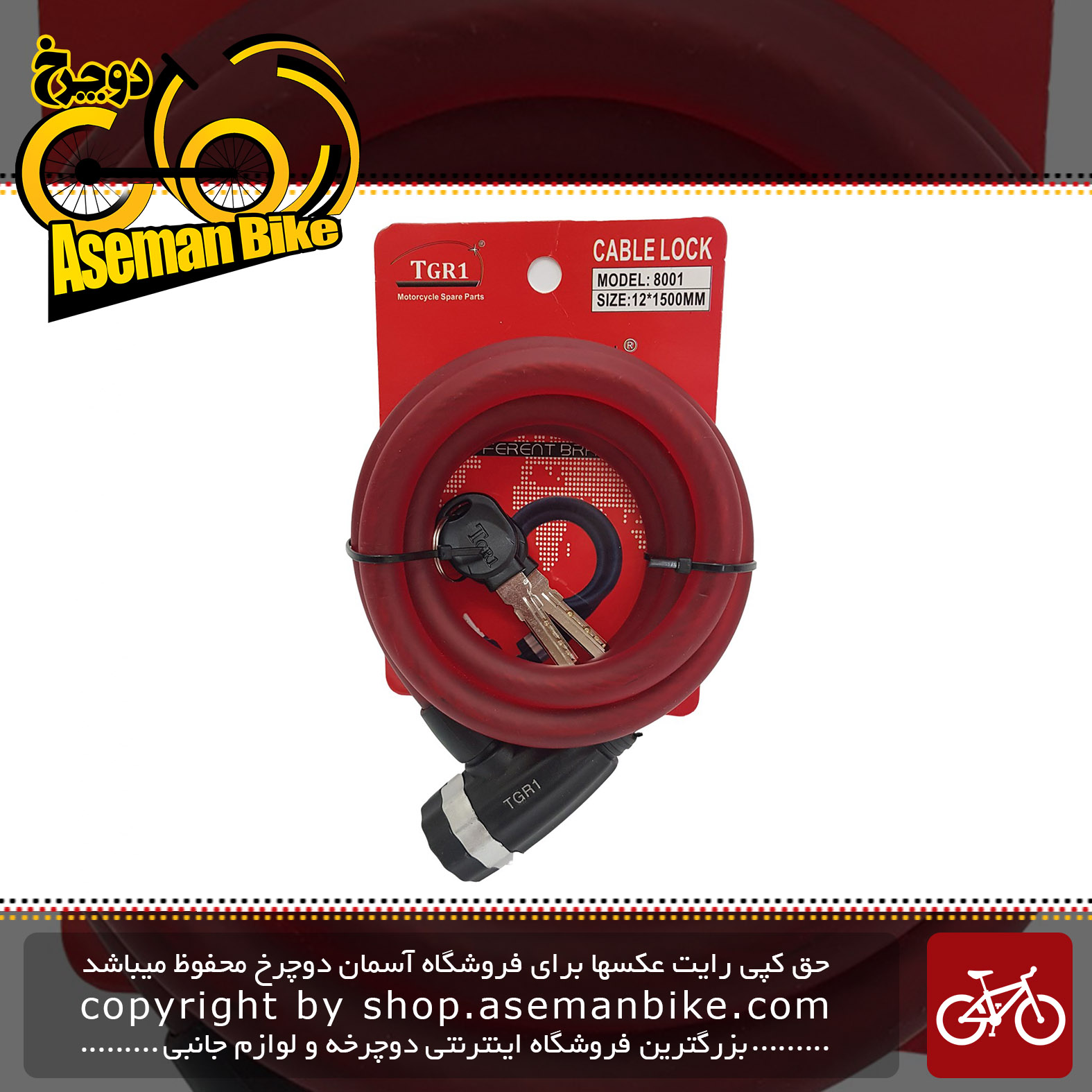 قفل دوچرخه تی جی آر 1 مدل 8001 TGR1 Cable lock